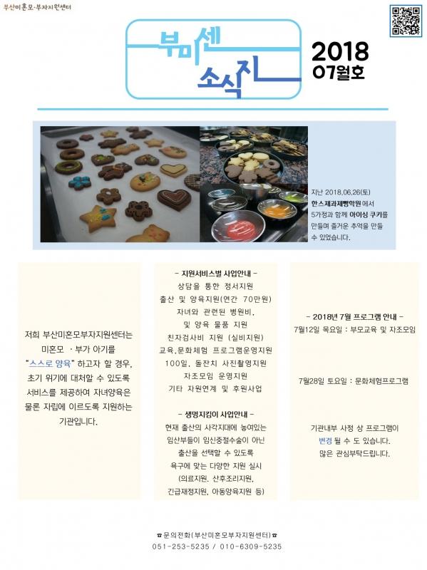 7월프로그램 홍보지이이.jpg