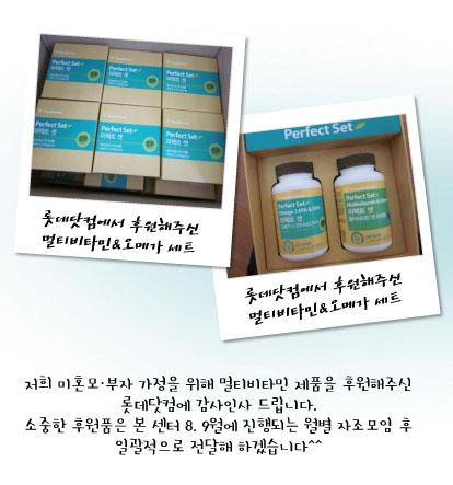 멀티비타민 후원물품 copy.jpg