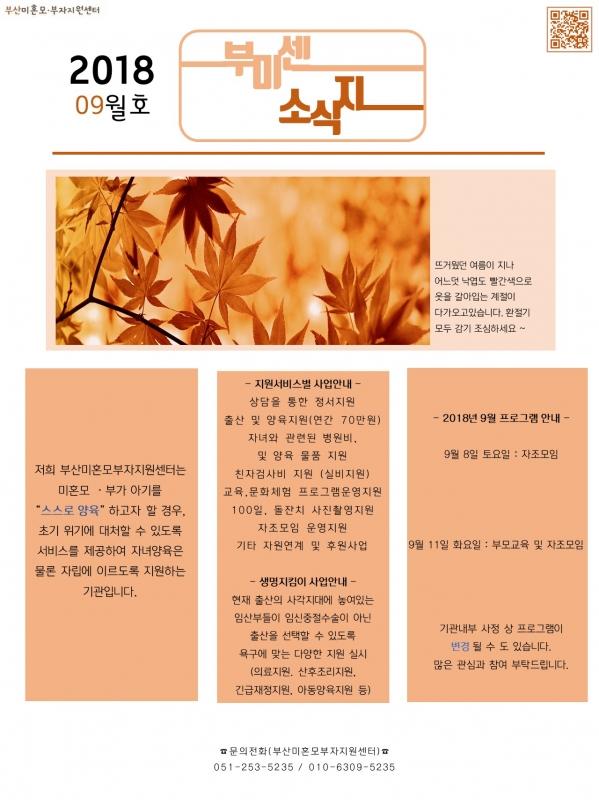 9월프로그램 홍보지.jpg