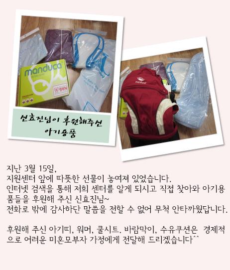 신효정님 후원물품 copy.jpg